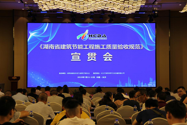 Propaganda and Implement Meeting: Hunan Province Building Energy
